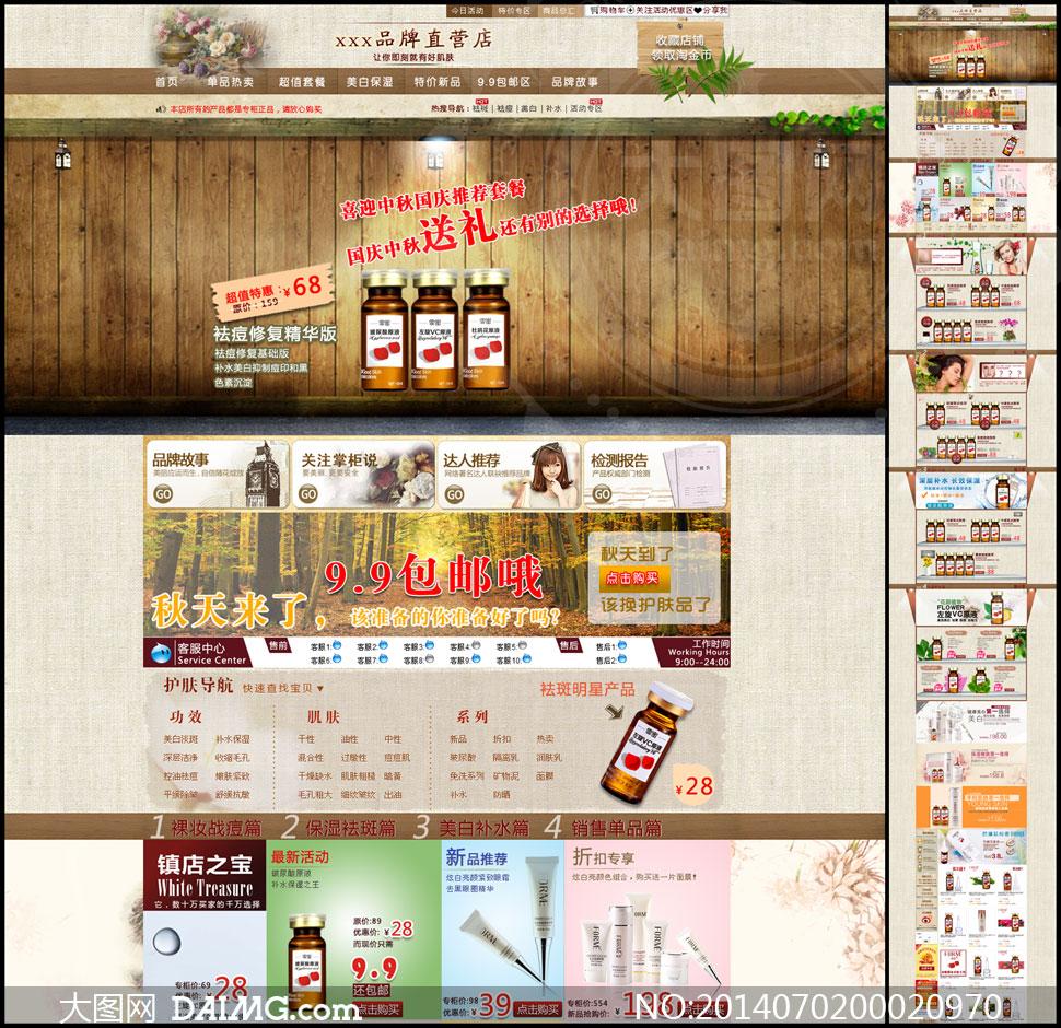 淘宝化妆品店铺首页设计模板psd素材