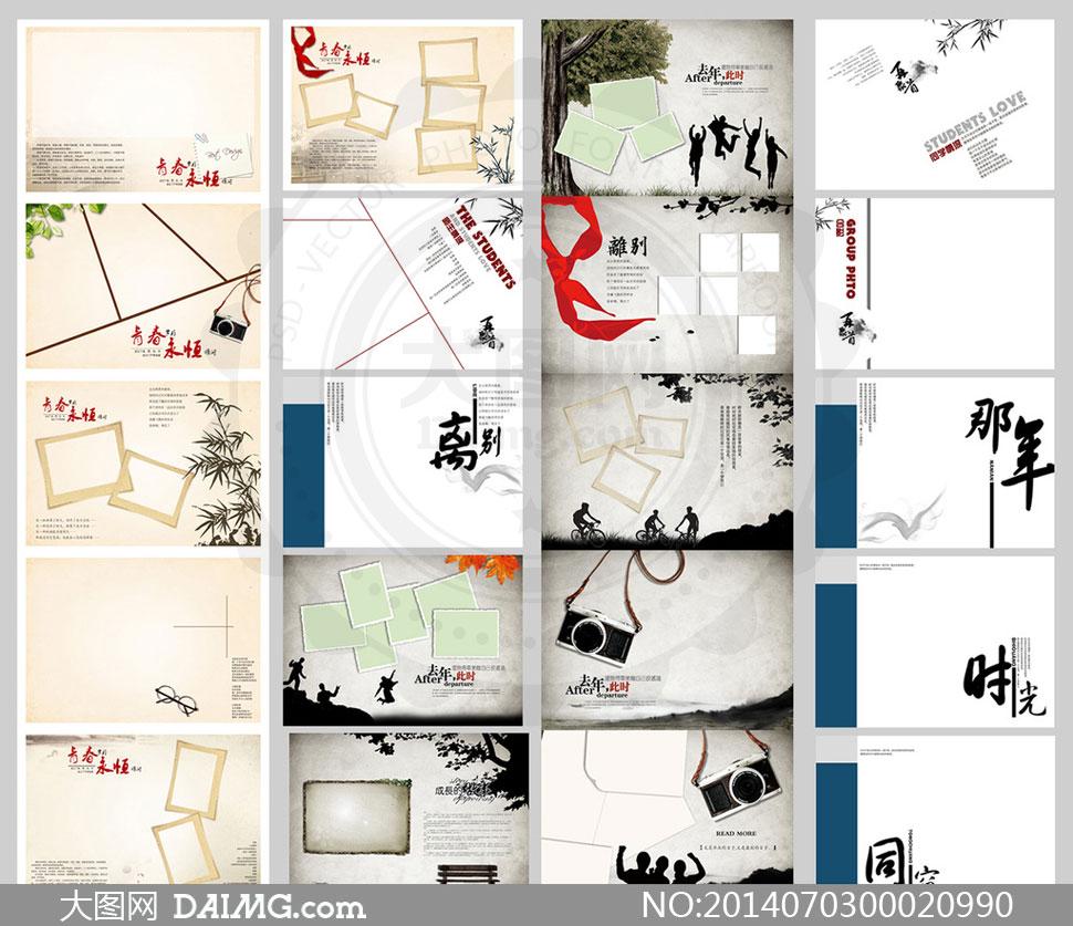 中国风毕业同学录模板psd源文件
