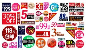 50款淘宝时尚促销标签设计PSD素材