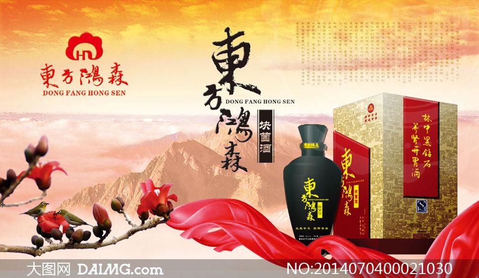 东方红森白酒海报设计psd源文件