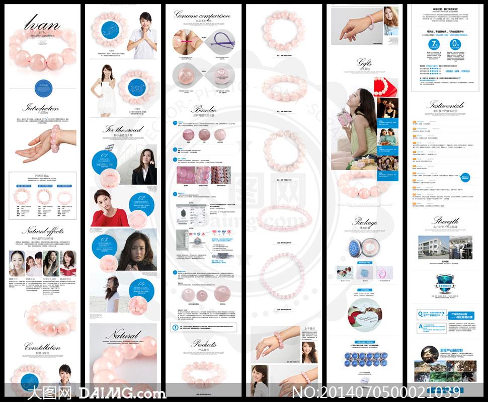 淘宝水晶饰品产品详情页模板psd素材图片
