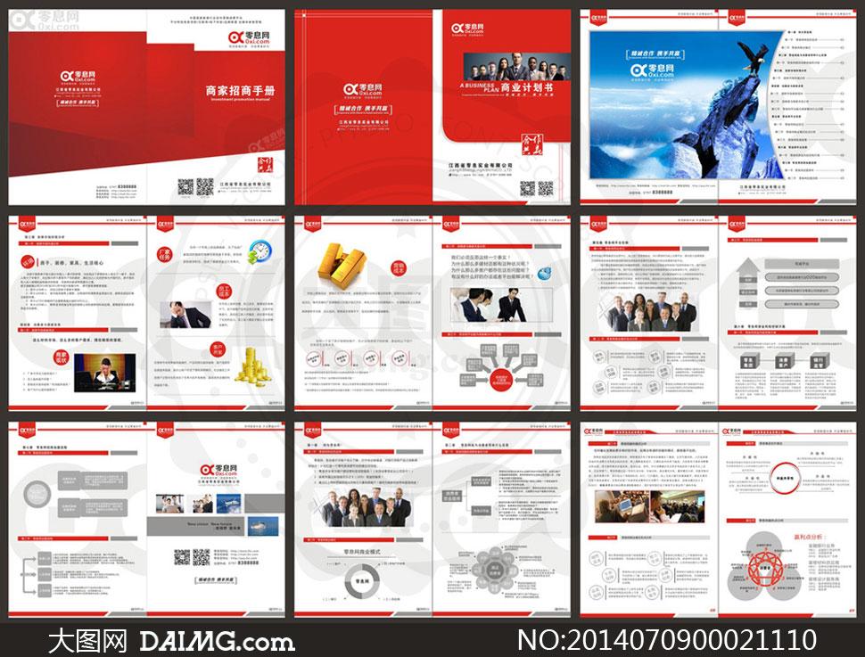 回报招商投资目录页眉页码雄鹰画册设计画册模板广告设计模板矢量素图片