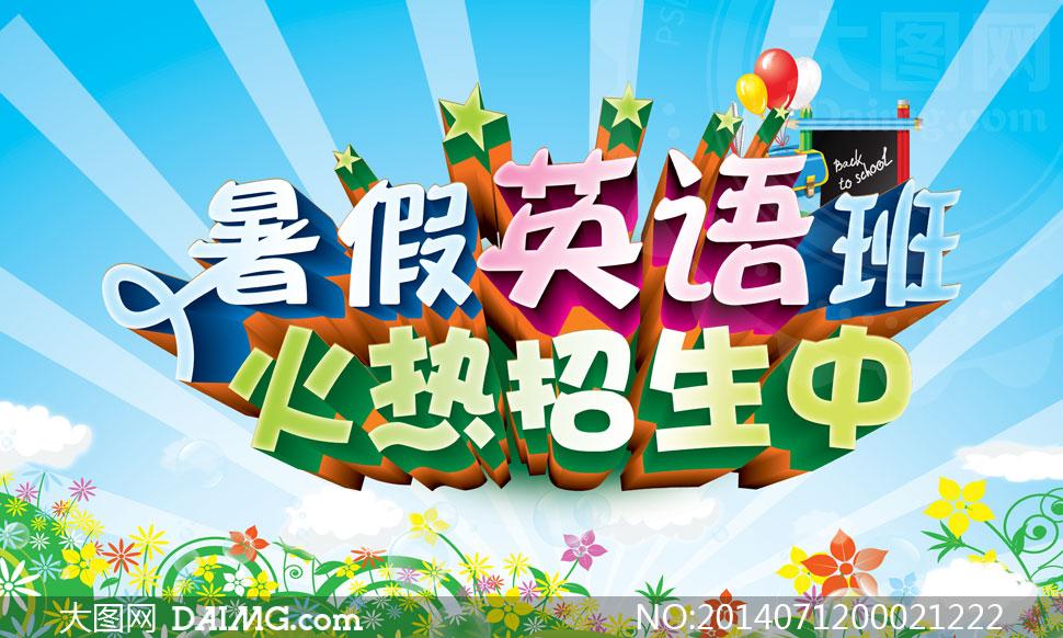 暑假英语班招生海报设计psd源文件