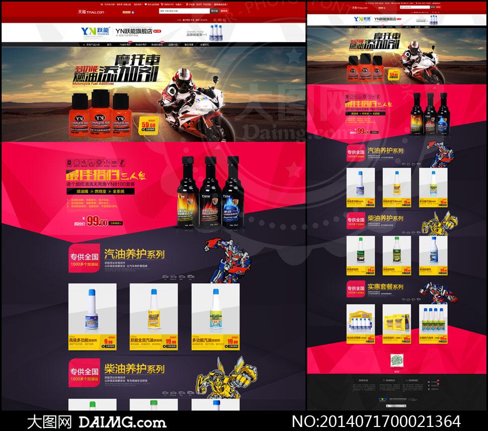 淘宝摩托车养护产品首页模板psd素材