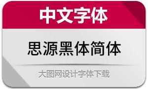思源黑体简体中文版(7款字体)