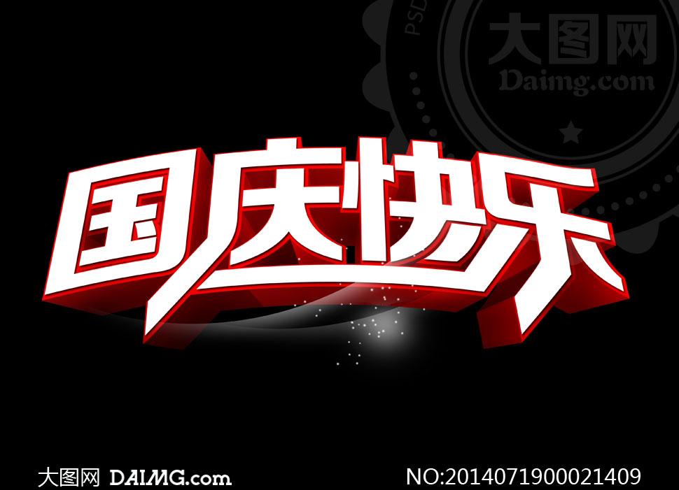 关键词: 国庆节国庆快乐快乐国庆立体字艺术字字体设计节日素材广告
