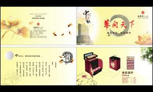 中秋节月饼画册设计模板矢量素材