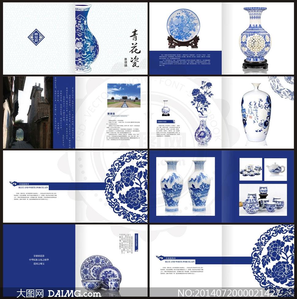 唯美的青花瓷画册模板矢量素材
