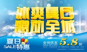 冰爽夏日惠动全城海报设计矢量素材