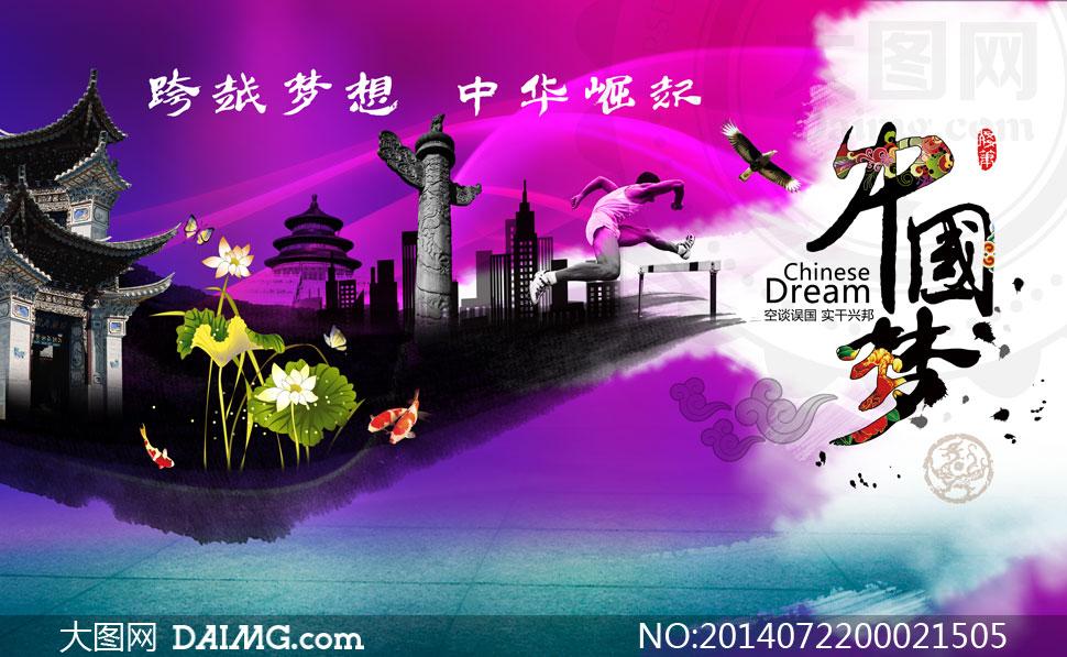 中国梦传统创意海报设计psd源文件