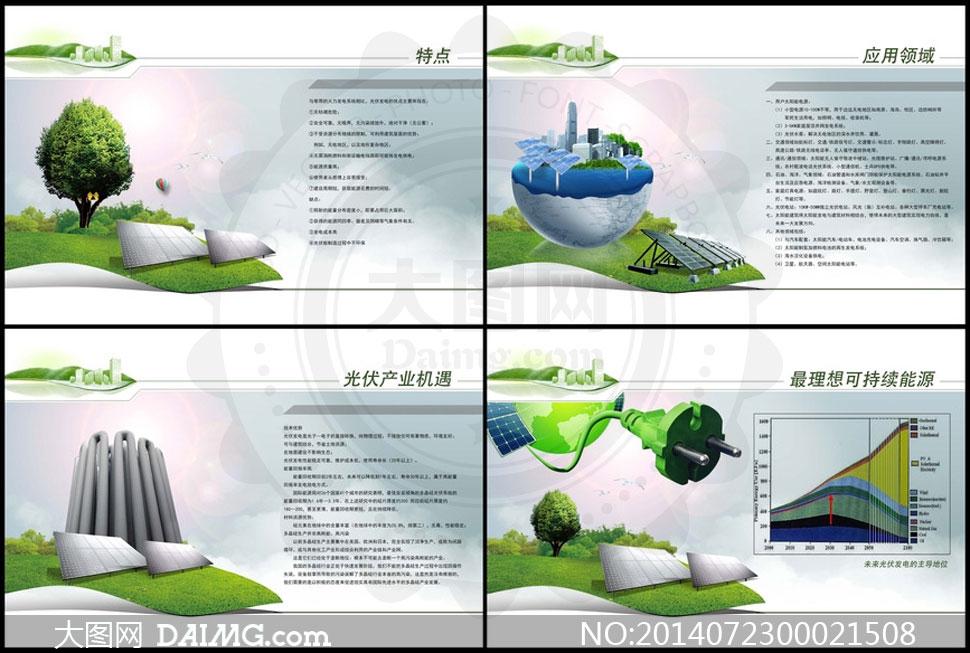 光伏发电环保展板设计模板psd源文件