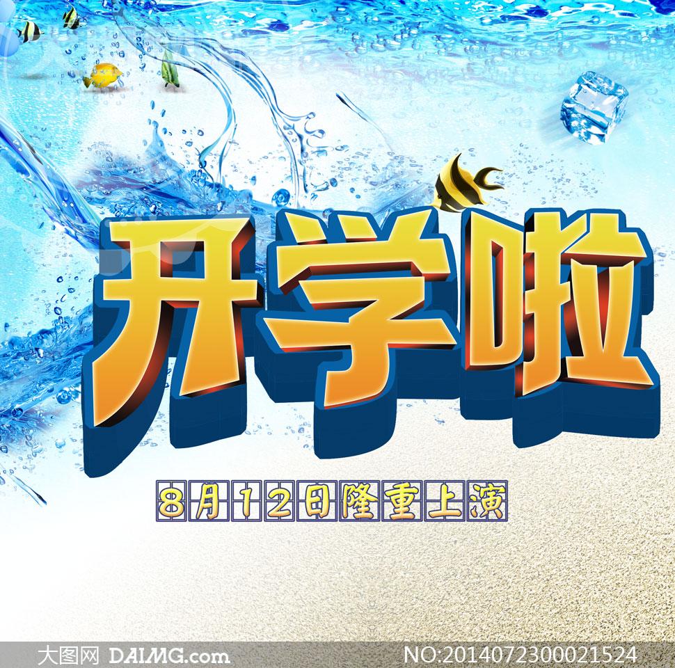 沙滩海报字体背景