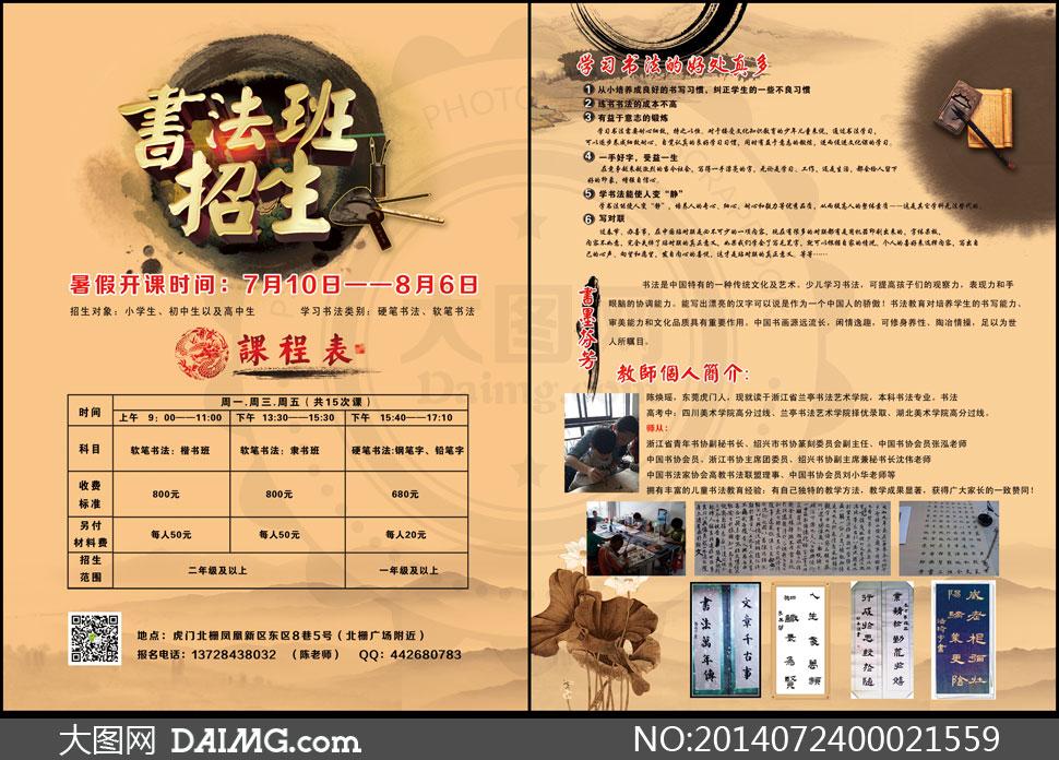 关键词: 中国风书法班招生海报培训班书法培训班招生简章教育梦想招生