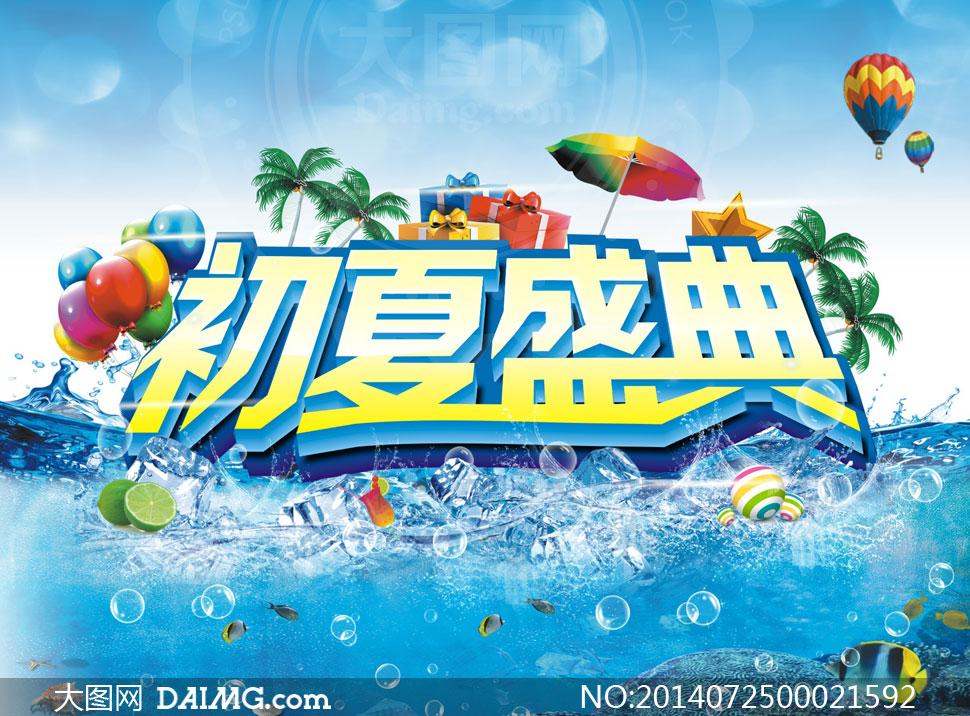初夏盛典商场促销海报矢量素材