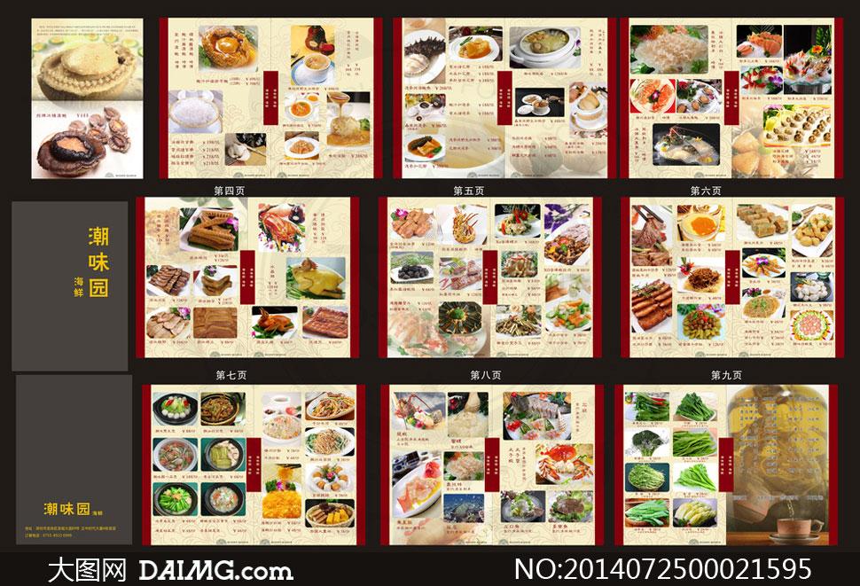 湘味园菜谱设计模板矢量素材