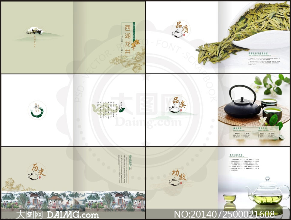 龙井茶画册设计模板矢量素材图片