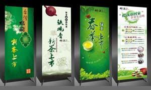 新茶上市易拉宝设计PSD源文件