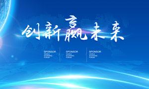 蓝色科技展板背景设计PSD源文件