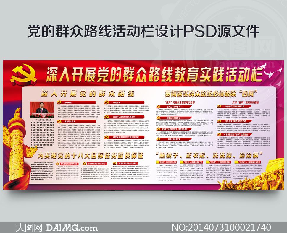 反对四风四风四风问题八项规定作风建设反腐倡廉反腐核心内容展板设计