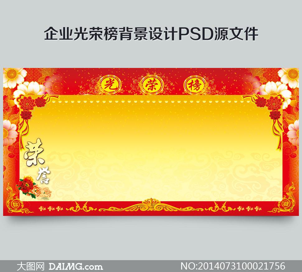 企业光荣榜背景设计psd源文件 - 大图网设计素材下载