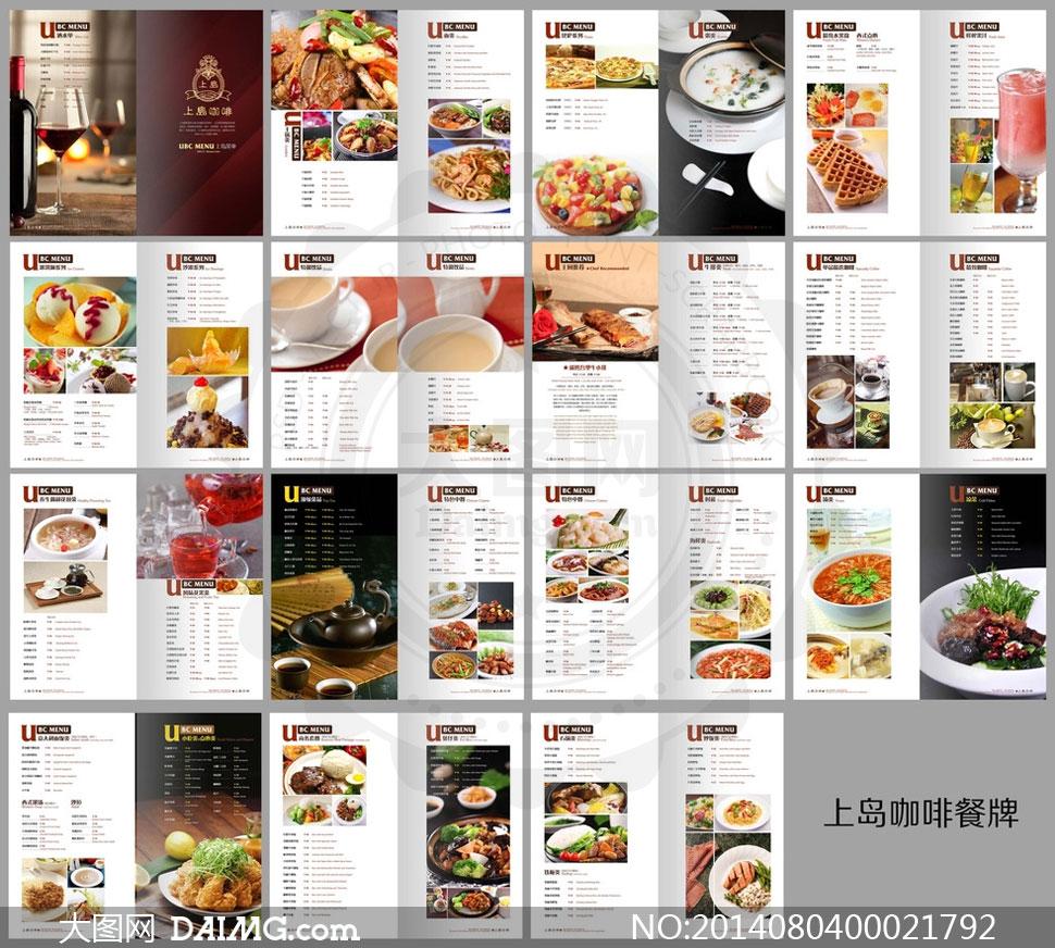 西式点心炒饭主食菜单设计菜单模板广告设计模板psd