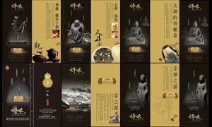 中国风茶叶企业画册模板PSD源文件
