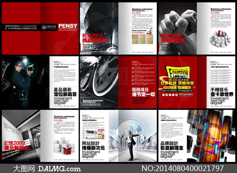传媒公司企业画册模板psd源文件