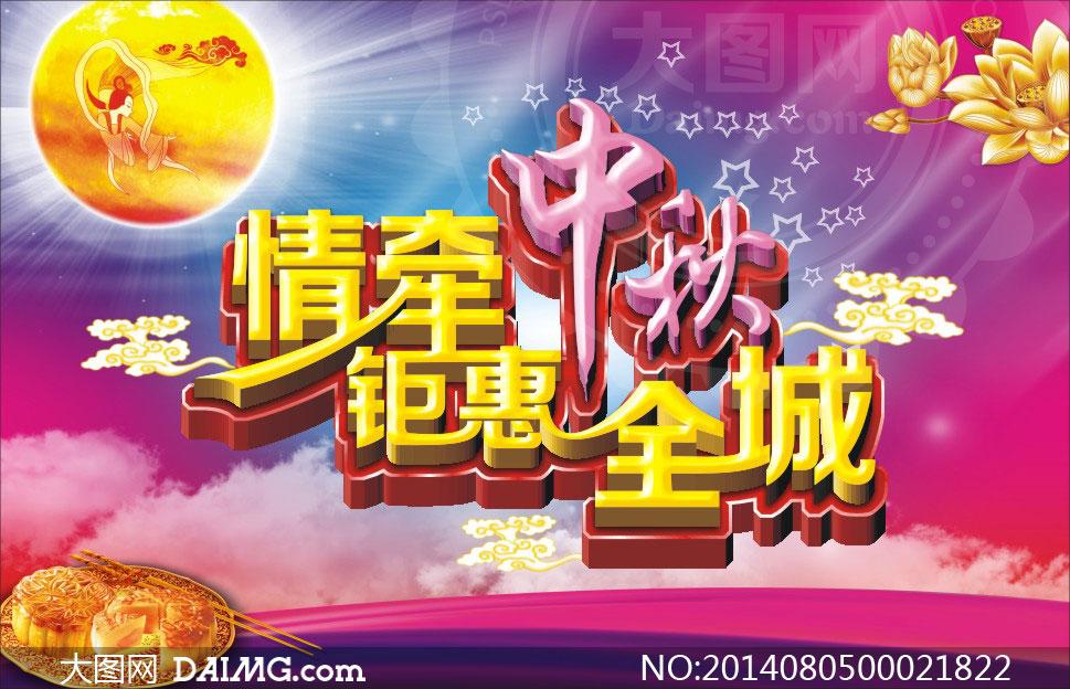 中秋节惠聚全城海报设计矢量素材
