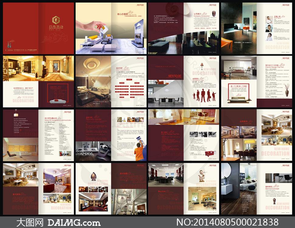 高档家具企业画册模板矢量素材 - 大图网设计素材下载图片