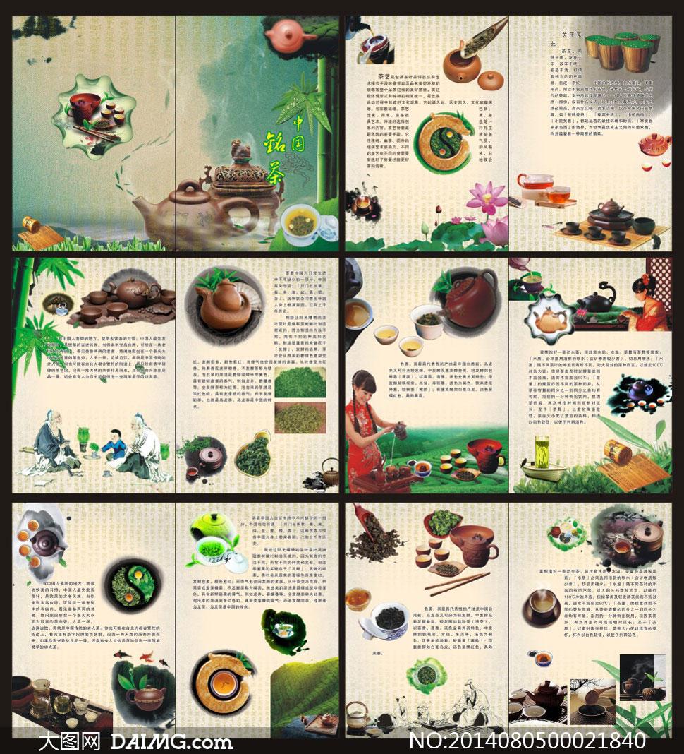 cdr14 关键词: 中国风茶叶画册中国风画册宣传册产品画册传统画册古典图片