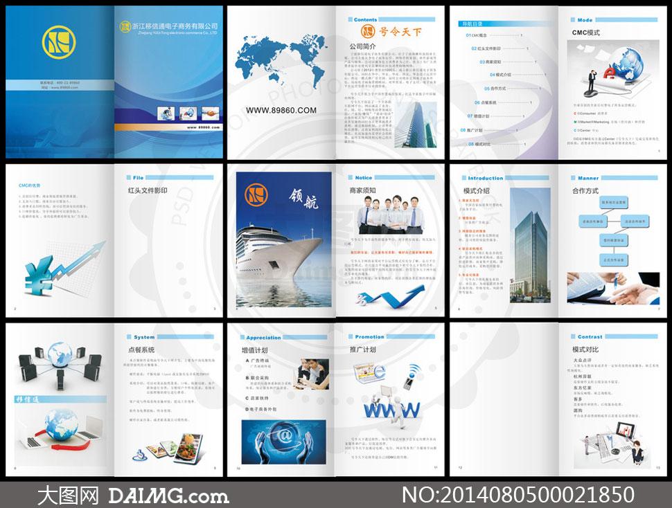 电子商务宣传册模板矢量素材