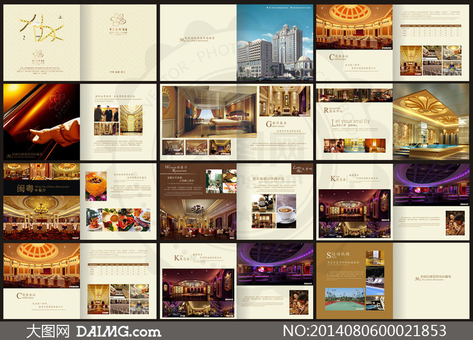 酒店餐厅画册设计模板矢量素材