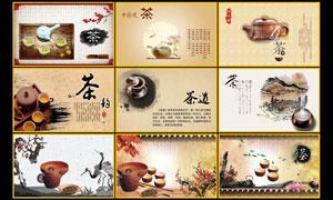 中国风茶道画册模板矢量素材