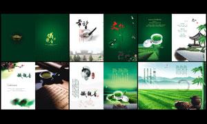 中国风茶叶画册设计矢量素材