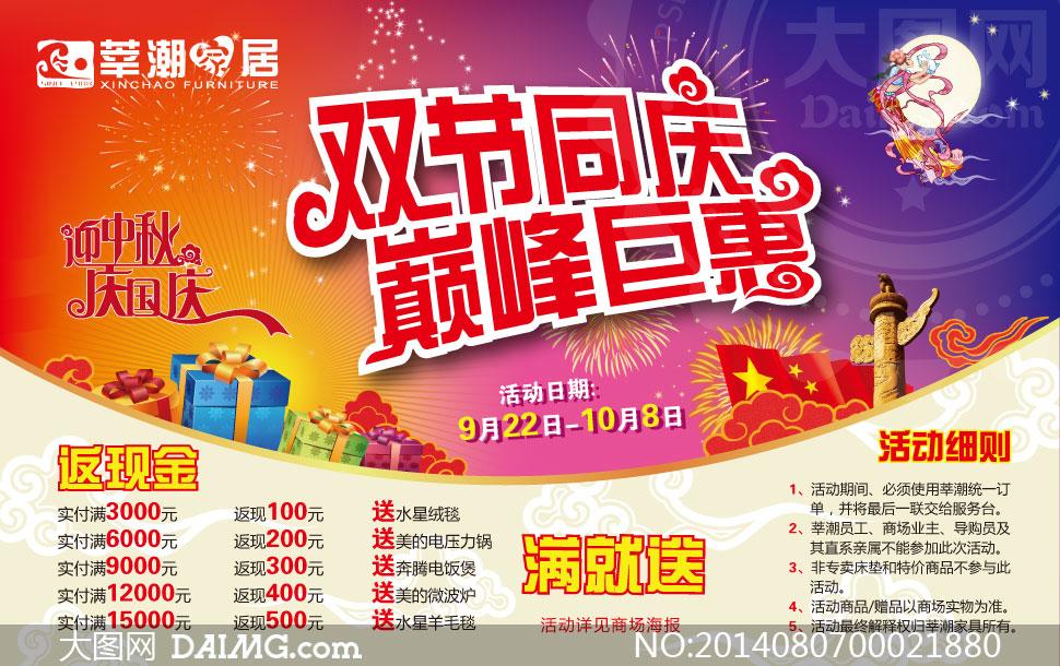 中秋国庆商场活动海报矢量素材