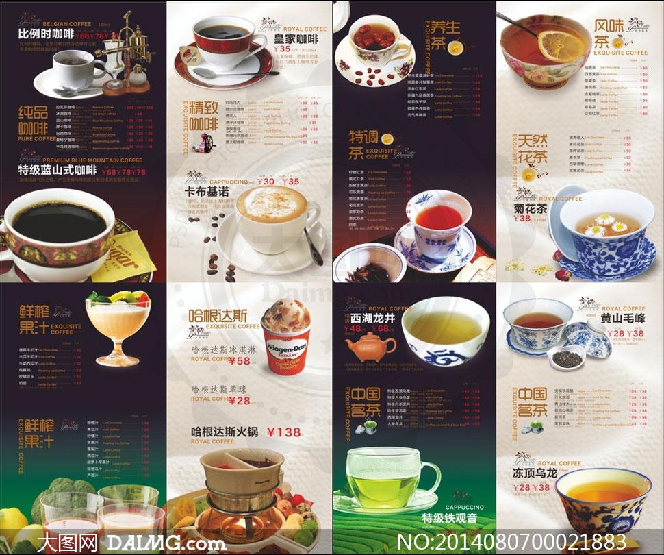 榨果汁铁观音茶单设计茶单模板广告设计模板矢量素材