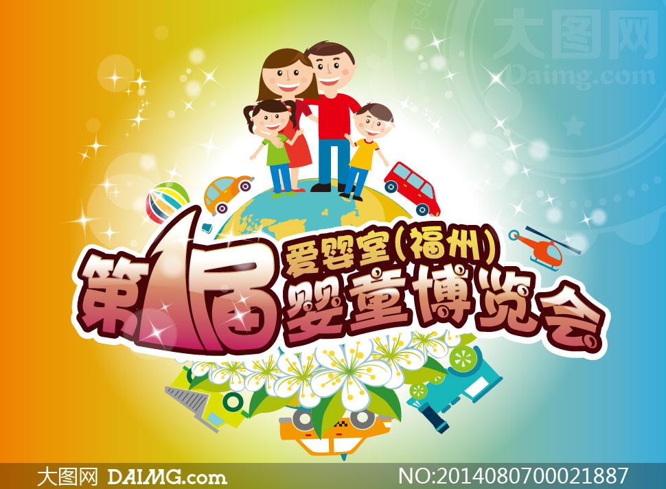 婴童博览会活动海报矢量素材 - 大图网设计素材下载