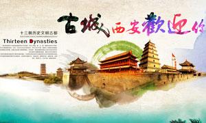 西安古城宣传海报设计PSD源文件