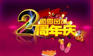 淘宝鞋店2周年庆专题装修模板PSD素材