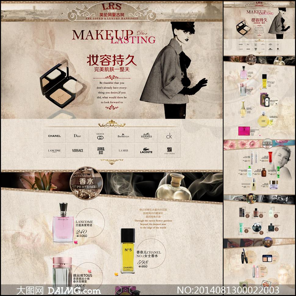淘宝化妆品店铺古风装修模板psd素材图片