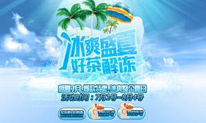 淘宝夏季特惠促销海报PSD源文件