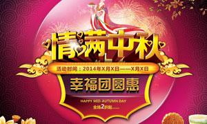 中秋节幸福团圆惠海报设计PSD源文件
