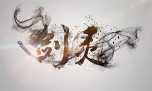 中国风水墨烟雾文字PS教程素材