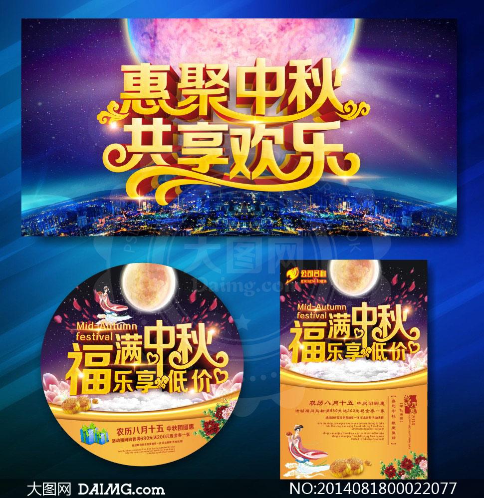 中秋节钜惠活动海报设计矢量素材
