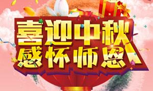 喜迎中秋教师节海报矢量素材