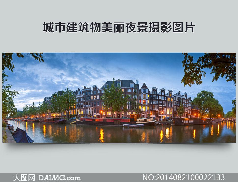 建筑物灯火辉煌河流拱桥小区繁华城市城市风景城市景色城市景观外国