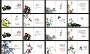 中国风传统水墨画册模板矢量素材