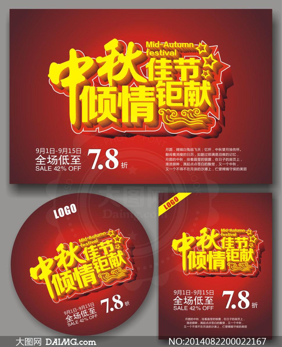节中秋八月十五倾情钜惠祥云全场促销sale78折月圆