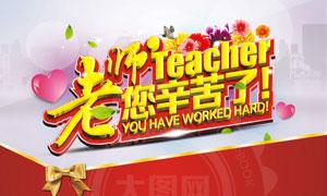 老师您辛苦了教师节海报矢量素材