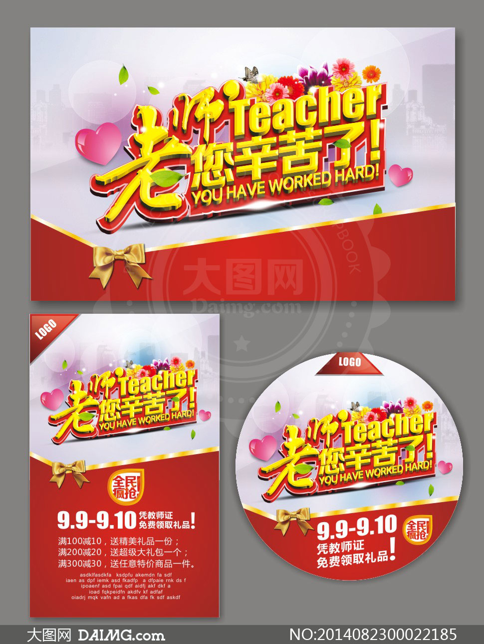 更新时间: 2014-08-23 特别说明:  老师您辛苦了教师节海报矢量素材